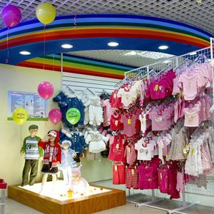 Детские магазины Костомукши