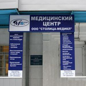 Медицинские центры Костомукши