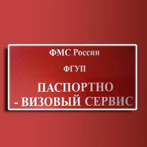 Паспортно-визовые службы Костомукши