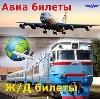 Авиа- и ж/д билеты в Костомукше