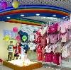 Детские магазины в Костомукше