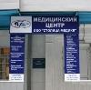 Медицинские центры в Костомукше