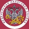 Налоговые инспекции, службы в Костомукше