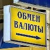 Обмен валют в Костомукше