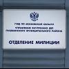 Отделения полиции в Костомукше