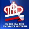Пенсионные фонды в Костомукше