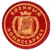 Военкоматы, комиссариаты в Костомукше