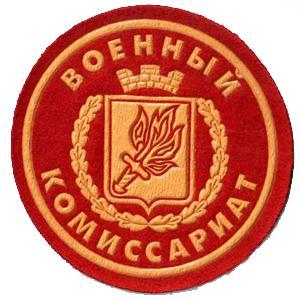 Военкоматы, комиссариаты Костомукши